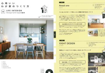 『心地いいわが家のつくり方 03 マンションリノベーションの基本』にてアネストワンの施工事例が紹介されました