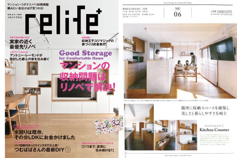 『relife+』 vol.32