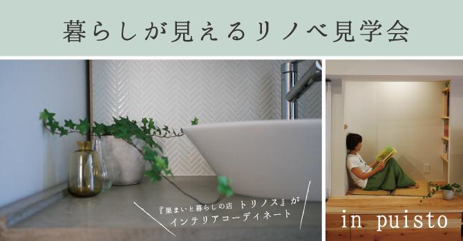『暮らしが見えるリノベ見学会』マンションリノベーション in puisto