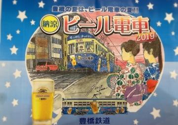 三河支部キックオフ&ビール電車。