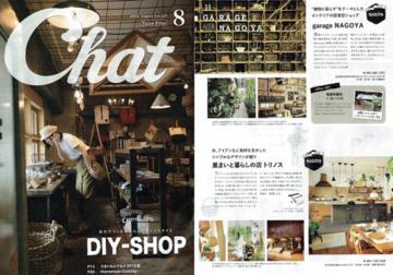『月間情報誌 Chat 8月号』(ドリームワークス発行)にてトリノスが紹介されました。