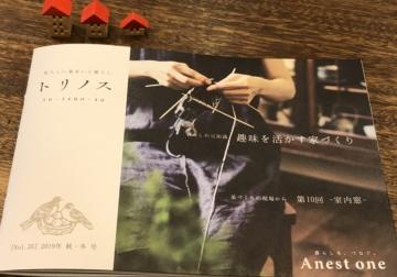 冊子「トリノス」2019年秋冬号、発行します