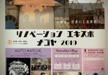 リノベーションEXPO2019名古屋準備が佳境に。