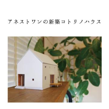 『コトリノハウス見学会』