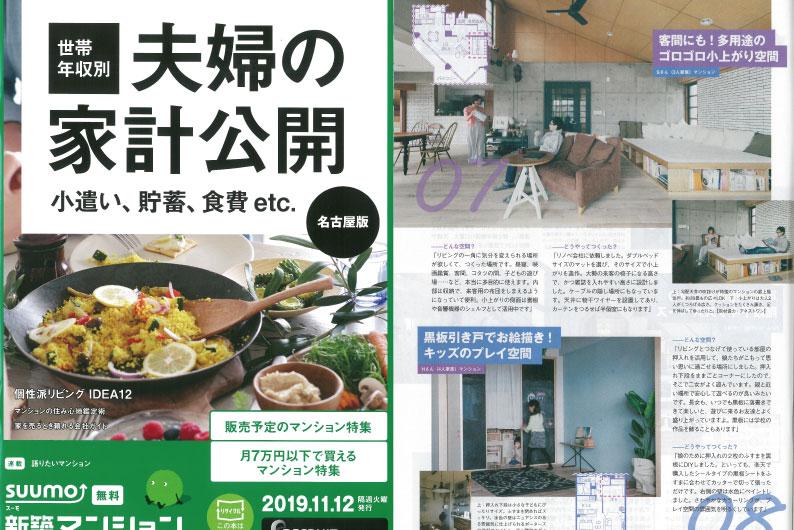 『SUUMO新築マンション』