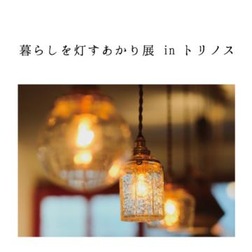 『暮らしを灯すあかり展』in 巣まいと暮らしの店トリノス