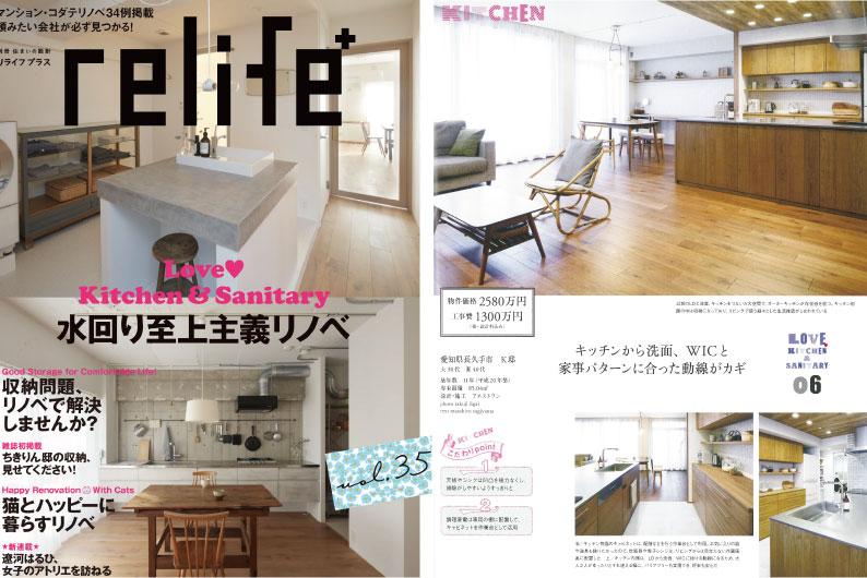 『relife+ vol.35』