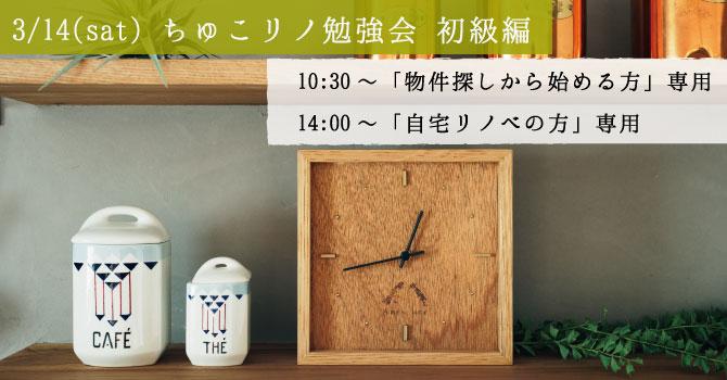 ちゅこリノ勉強会 in コトリノハウス