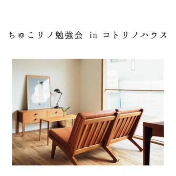 3/14(土)ちゅこリノ勉強会 in コトリノハウス レポート