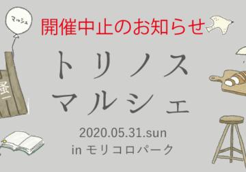 『トリノスマルシェ2020』開催中止のお知らせ