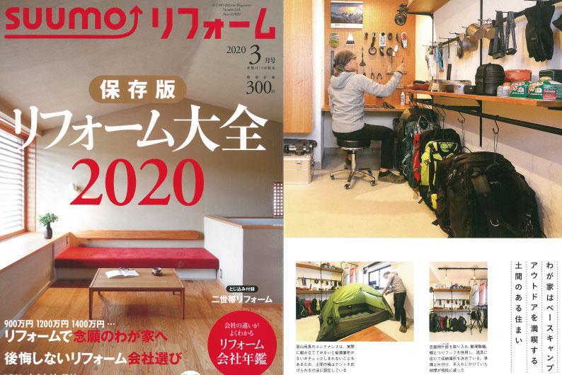 『SUUMOリフォーム 2020年3月号』