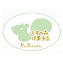 りすの森洋菓子店ラ・フォセット