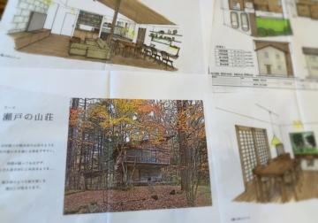 『瀬戸の山荘』がテーマの新築戸建て始動!
