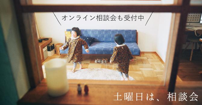 新築・リノベーション相談会