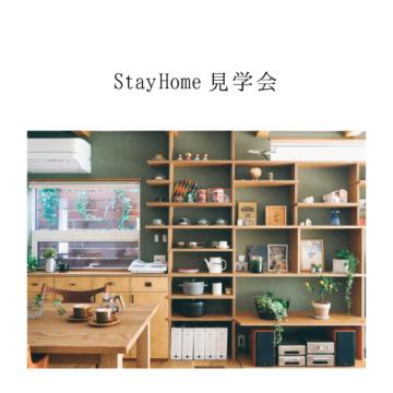 StayHome見学会