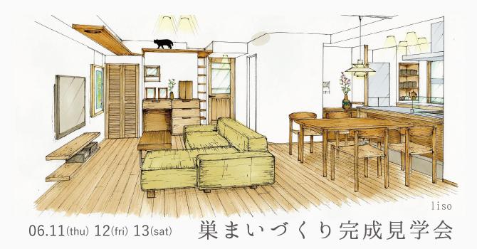 『巣まいづくり完成見学会』 マンションリノベーション in liso