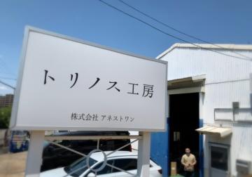 アネストワン家具工場『トリノス工房』本格始動!