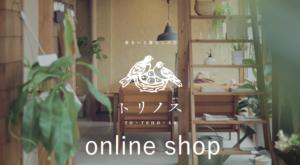 巣まいと暮らしの店トリノスオンラインショップ