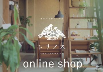 トリノスのオンラインショップ