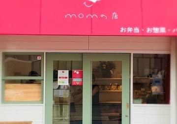 『momの店』グランドオープン。
