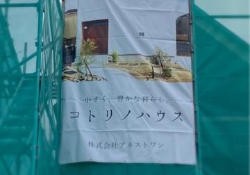 『コトリノハウス スリム』木工事も順調に!