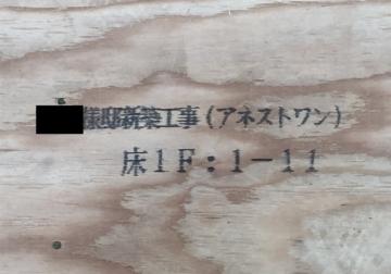 構造材に『アネストワン』の文字