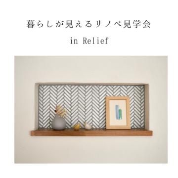 暮らしが見えるリノベ見学会 マンションリノベーション in Relief