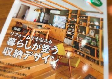 我が家がとある雑誌の表紙に・・・