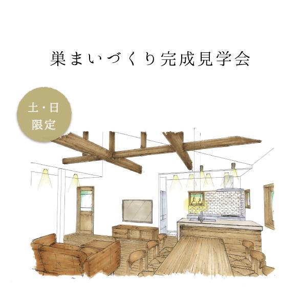 『巣まいづくり完成見学会』 戸建リノベーション in keitto