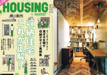 雑誌『HOUSING』にアネストワンの事例が紹介されました