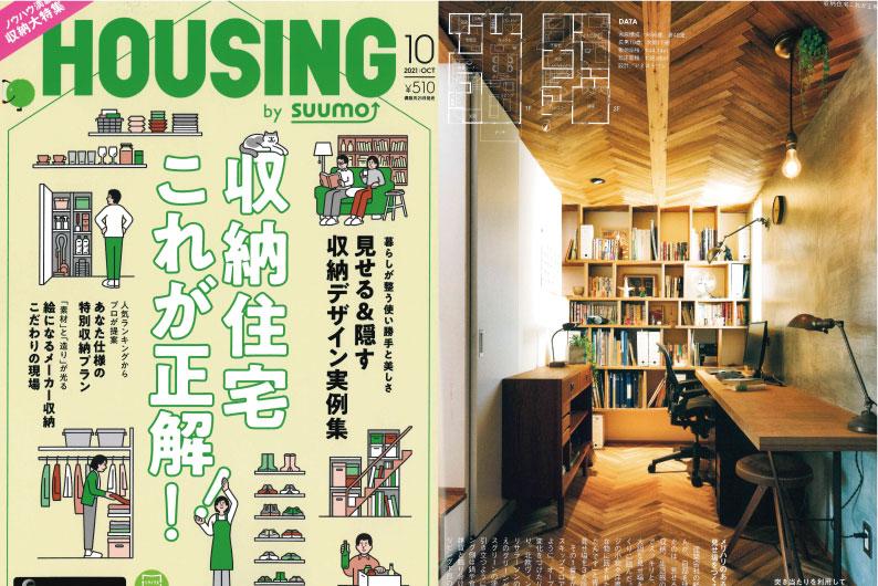 HOUSING bySUUMO 2021年10月号