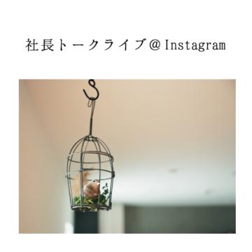 緊急企画【社長トークライブ@Instagram】