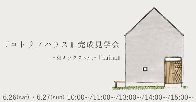 『コトリノハウス』完成見学会-和ミックスver-『kuina』<満席>