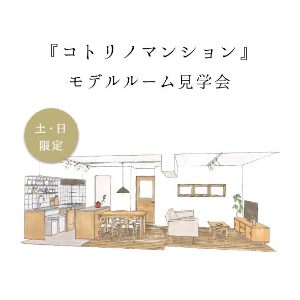 『コトリノマンション』モデルルーム見学会<満席>