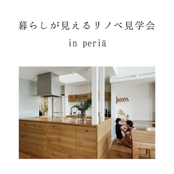 【満席】暮らしが見えるリノベ見学会/戸建 in periä