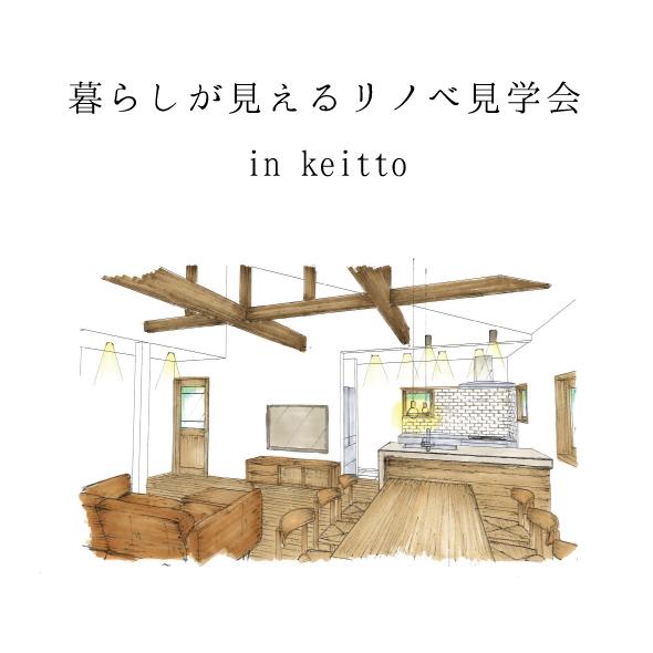 【満席】暮らしが見えるリノベ見学会/戸建 in keitto